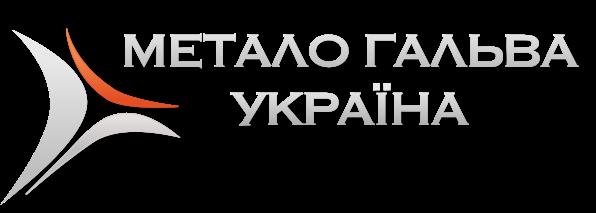 МЕТАЛО ГАЛЬВА УКРАЇНА