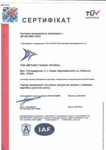 Сертификат на горячее цинкование